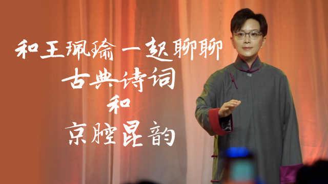 和王珮瑜聊聊古典诗词和京腔昆韵