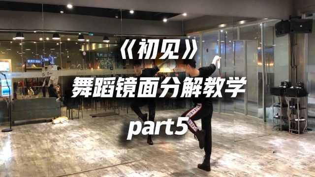 白小白《初见》舞蹈教学part5