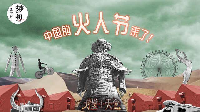中国也能感受到全世界最酷的火人节
