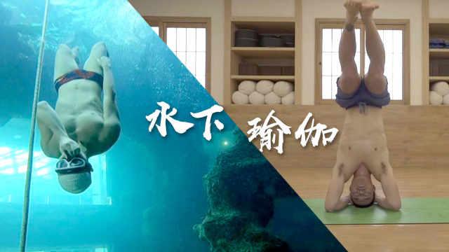 本想试试自由潜,却顺便学了瑜伽!