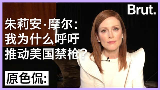朱莉安摩尔:我要投入美国控枪活动