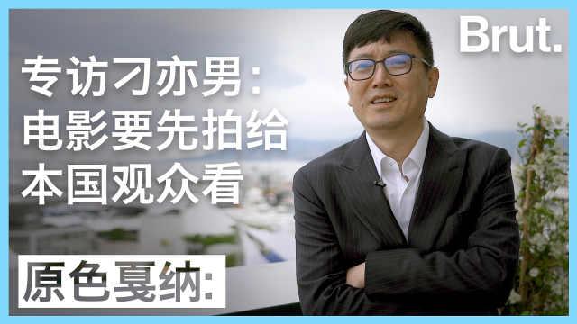 专访刁亦男:电影要先拍给本国观众