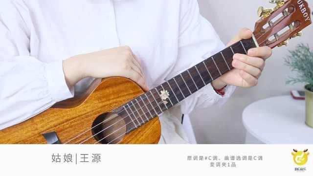 王源《姑娘》尤克里里弹唱教学