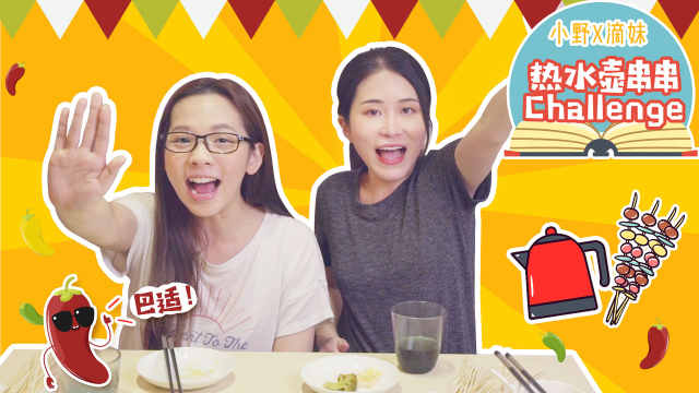 小野与滴妹挑战创意料理还互教方言