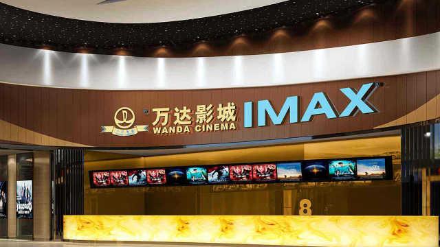 万达电影营股价再次接近历史最低