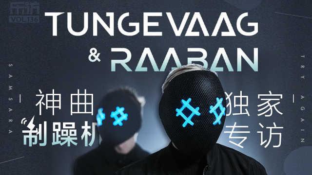 """""""神曲制躁机""""Tungevaag&Raaban"""