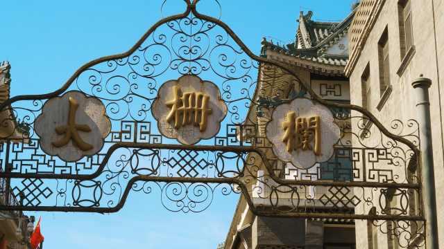 """北京""""大栅栏""""地名古怪发音的由来"""