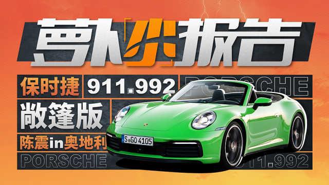 陈震试驾保时捷 911.992 敞篷版