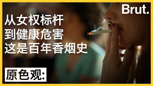 百年香烟史:从女权标杆到健康杀手