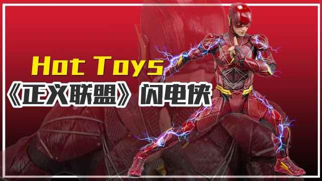 Hot Toys《正义联盟》闪电侠