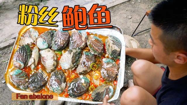 鲍鱼配粉丝金针菇,麻辣鲜香
