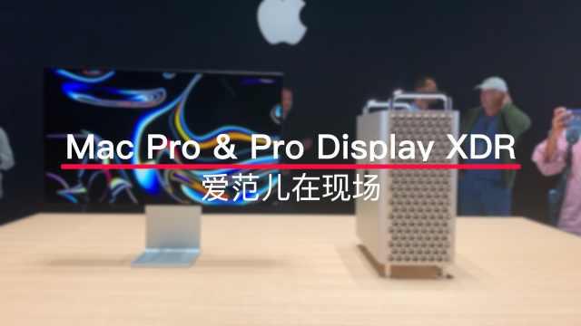 新款 Mac Pro、6K 显示屏现场体验