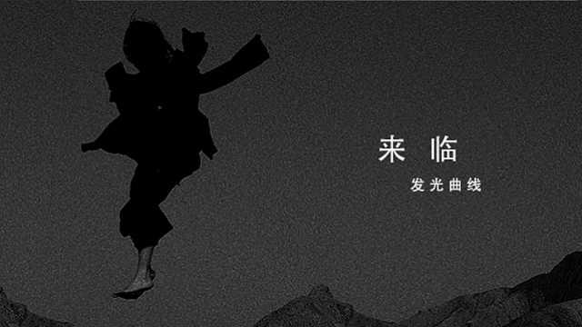 发光曲线《来临》MV——阳版