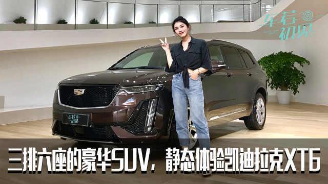 三排六座的豪华SUV,静态体验XT6