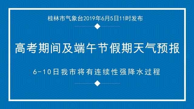 桂林2019年高考及端午假期天气预报