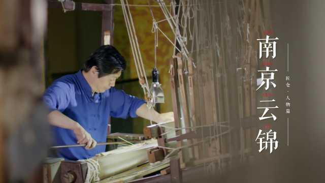 """他在南京城里织""""天衣"""",复原龙袍"""