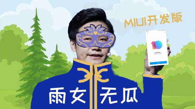 MIUI开发版将不能长期使用