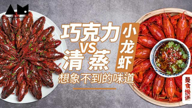 曼食慢语丨出乎意料的小龙虾口味!