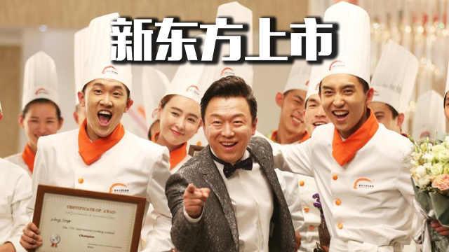 新东方烹饪港股上市,首日跌11.8%