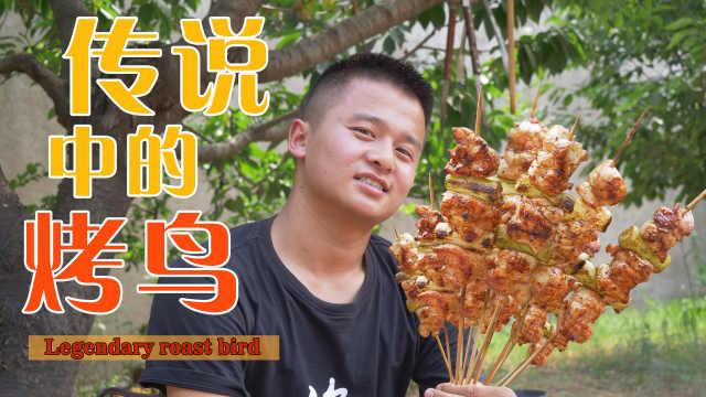 整只鸡做的日式烧鸟鲜嫩多汁刚刚好