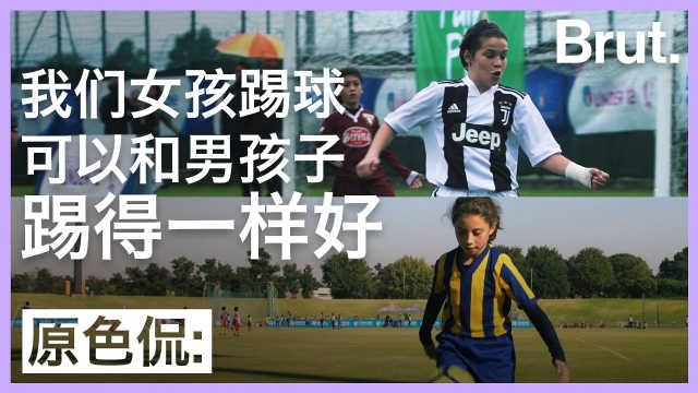 女孩踢球不如男?她们反驳给你看!