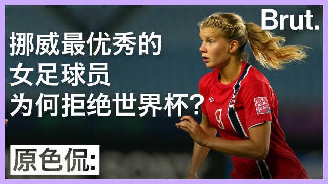 挪威最优秀女足,为何拒绝世界杯?