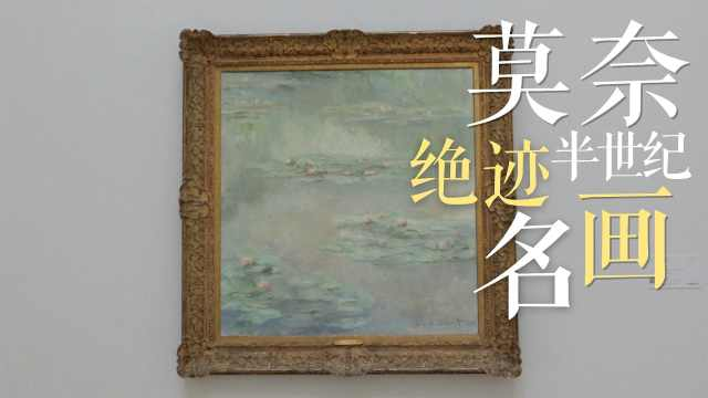 莫奈私密名画公开拍卖保守估计3亿