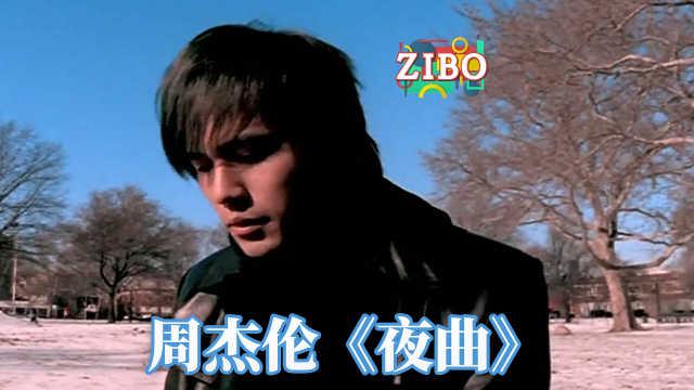周杰伦《夜曲》丨ZIBO