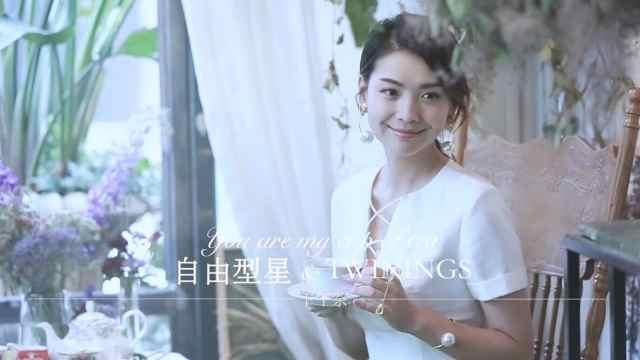 优雅女主播栗坤做客型星下午茶