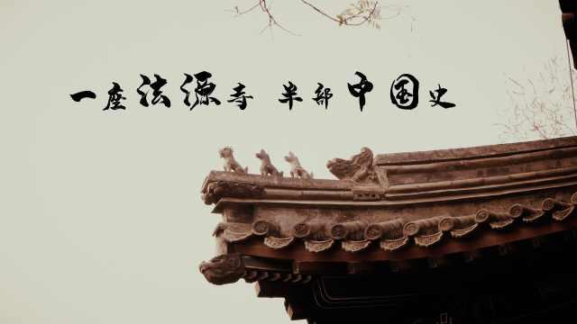 北京法源寺,你会因一本书而旅行么