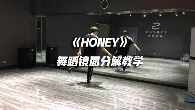 张艺兴《HONEY》舞蹈镜面分解教学