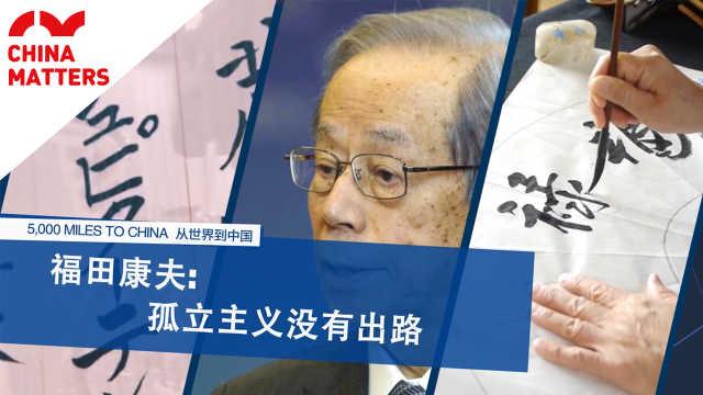 专访日本前首相:孤立主义没有出路