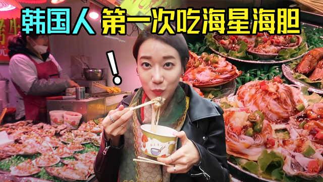 韩国人第一次吃海星,味道太神奇!