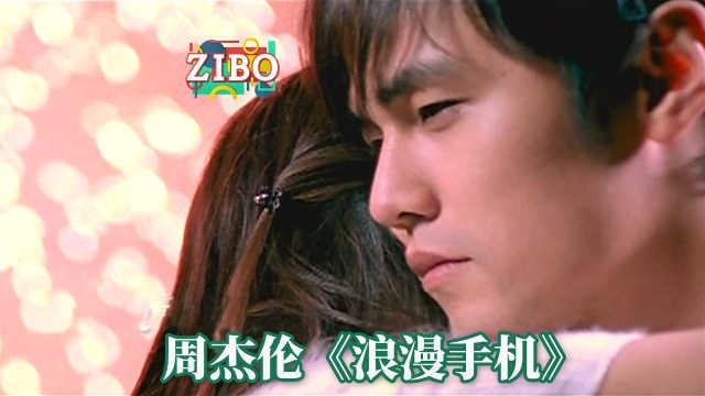 周杰伦《浪漫手机》 | ZIBO