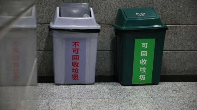 史上最严垃圾分类条例今日开罚