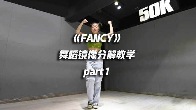 TWICE《FANCY》舞蹈镜像分解教学p1