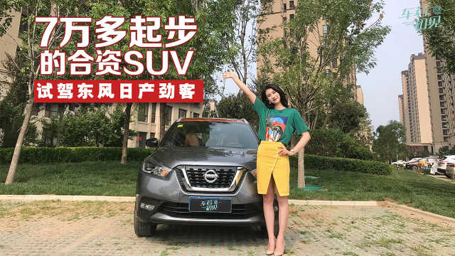 7万起的合资SUV,试驾东风日产劲客