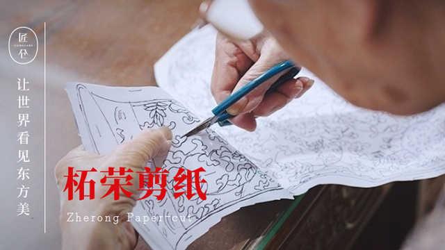 """""""中华巧女""""剪纸80年,仍不舍剪刀"""