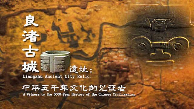 良渚古城探寻文明秘密