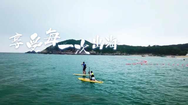 划桨板出海神秘小岛,看最美海景