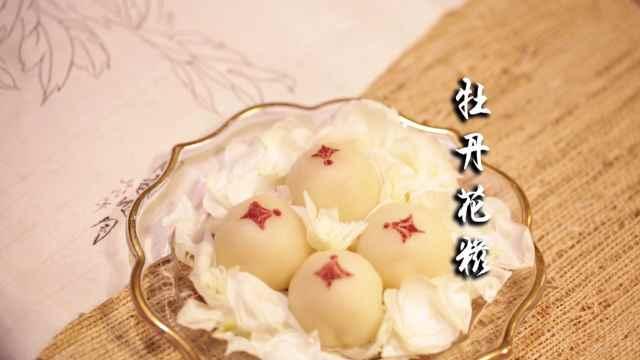吃朵国色天香的牡丹,打心底里美了