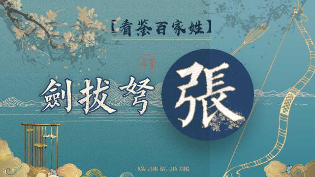 中国最贵族的姓氏,没有之一!