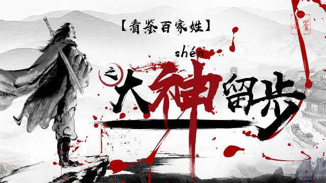 中国最神秘的姓氏