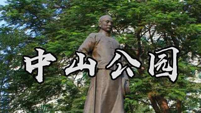 漳州人游乐圣地:中山公园
