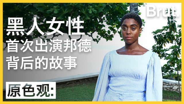 首位黑人女邦德:背后有什么故事?