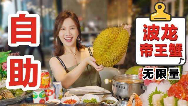 密子君·帝王蟹海鲜无限吃自助餐