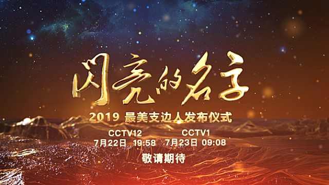 2019最美支边人宣传片