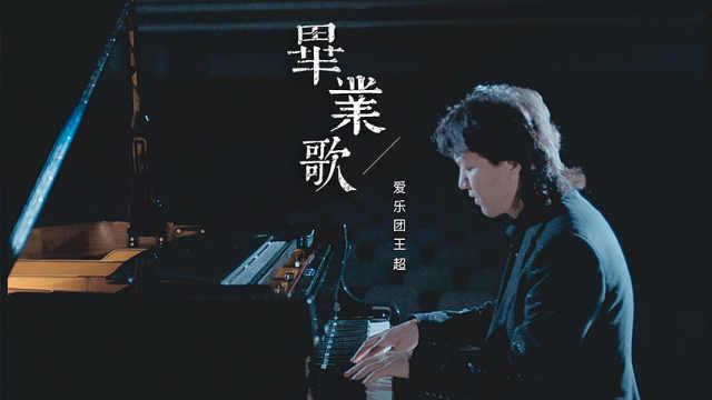 《毕业歌》终版MV:致我们的青春
