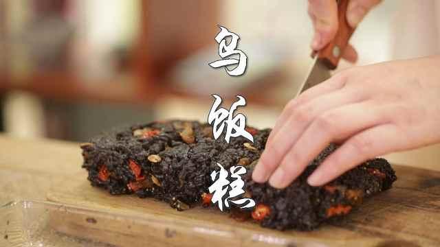 江南女孩的夏日小食乌饭糕