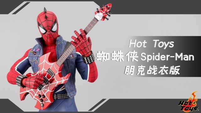 玩摇滚弹吉他的蜘蛛侠你见过吗?